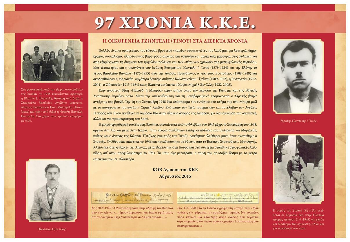 kov-agiasos-15-2