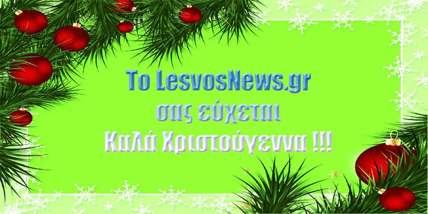 efxes-lesvosnews.gr