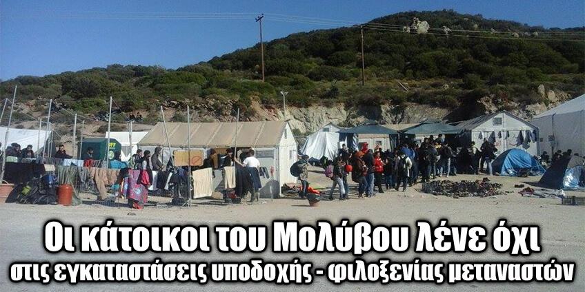molivos-mko-metanastes