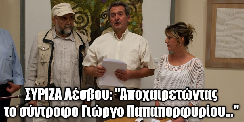 syriza-papaporfiriou