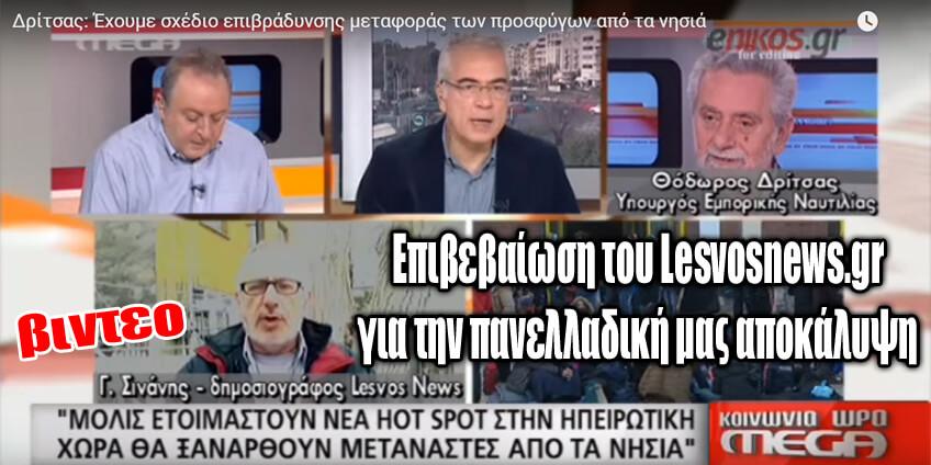 lesvosnews-sinanis-mega