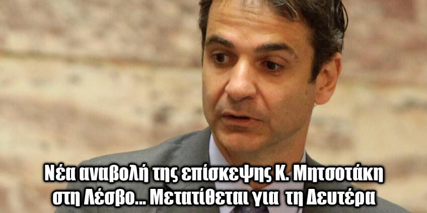 mitsotakis-lesvo