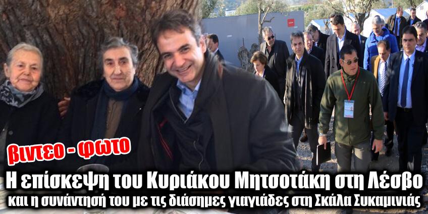 mitsotakis-lesvos-11