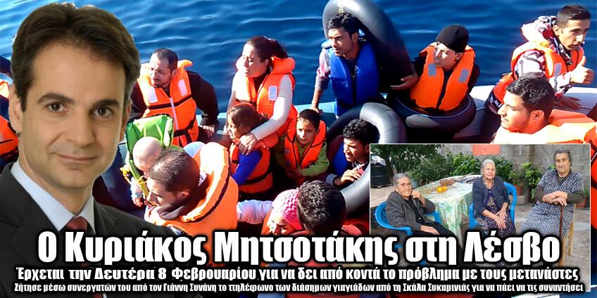 mitsotakis-lesvos-16