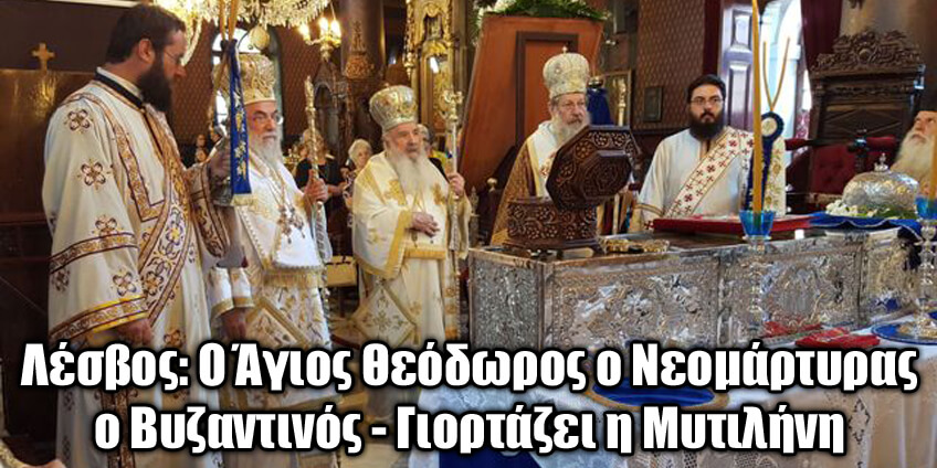 mytilini-agios-theodoros