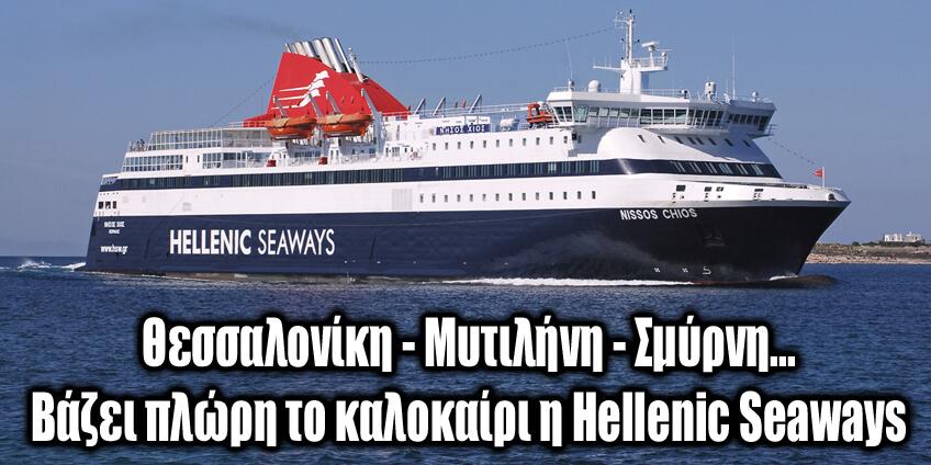 Hellenic-Seaways-smirni