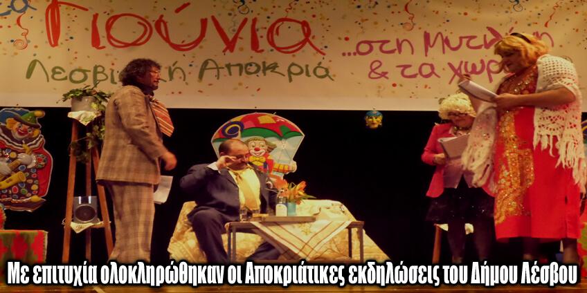 apokries-dimou-lesvou-16
