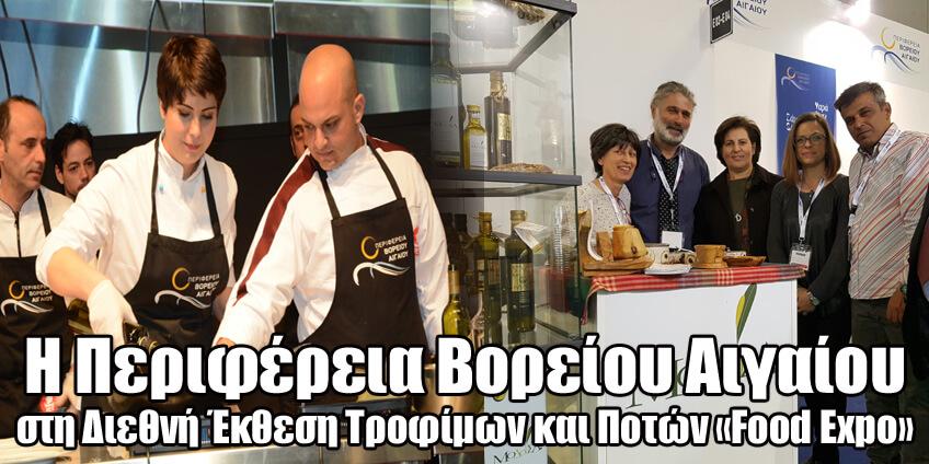 food-expo-2016