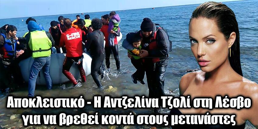 Αποτέλεσμα εικόνας για Αντζελίνα μετανάστες