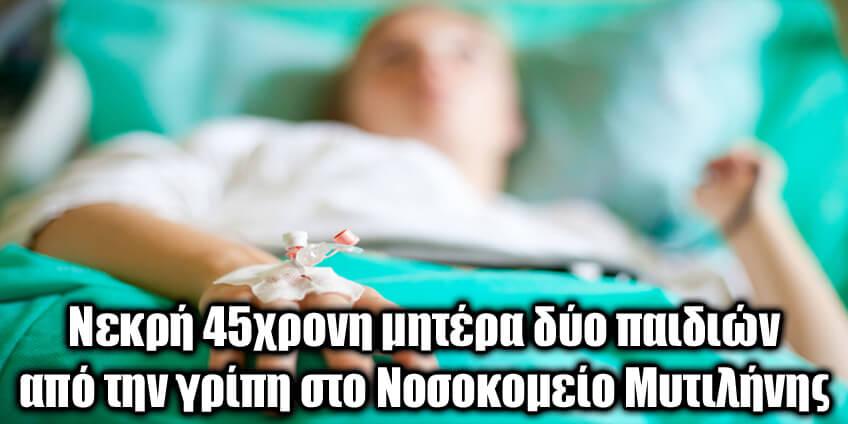 nekri-apo-gripi