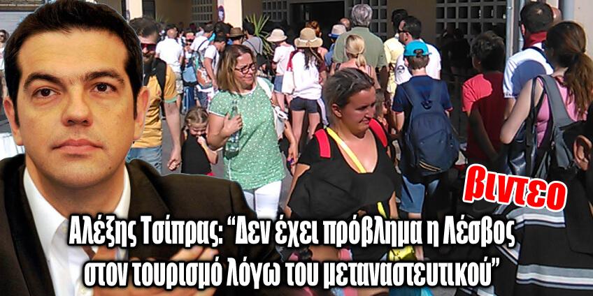 tsipras-lesvos-tourismos