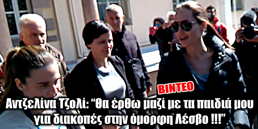 tzoli-lesvosnews.gr