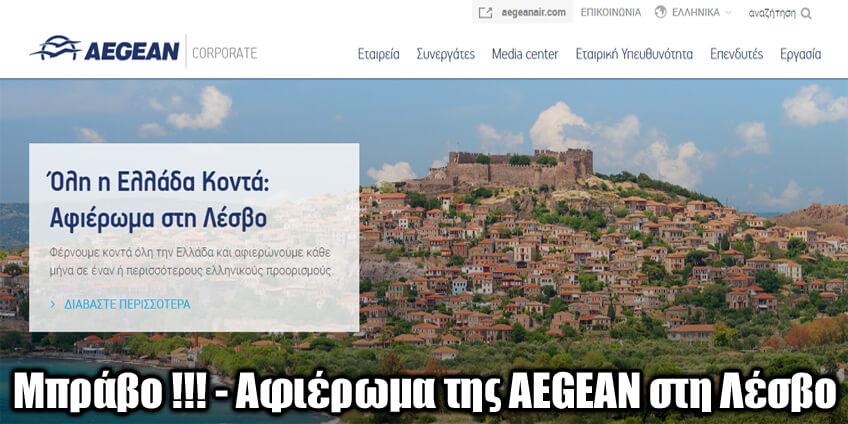 aegean-lesvos