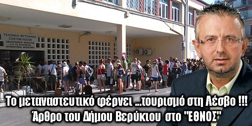 lesvos-tourismos-verikios