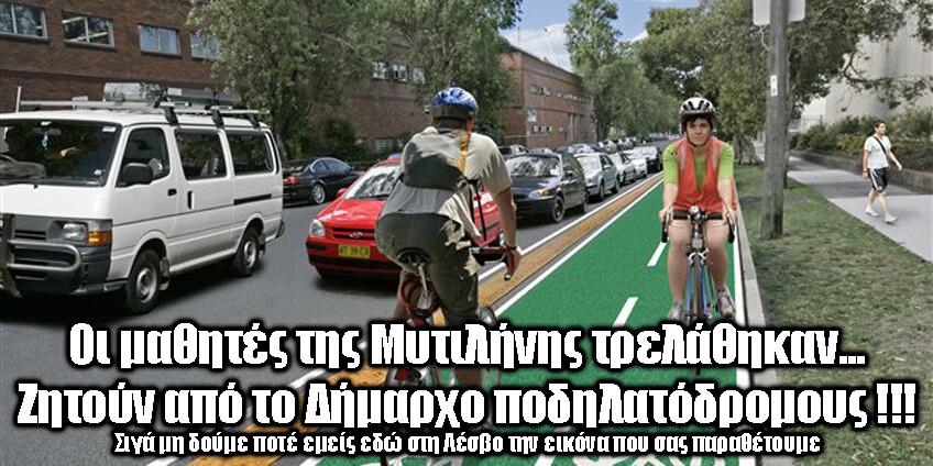 mathites-podilatodromoi