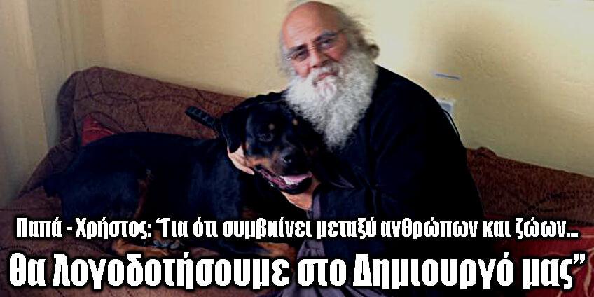 papa-xristos-zoa-11