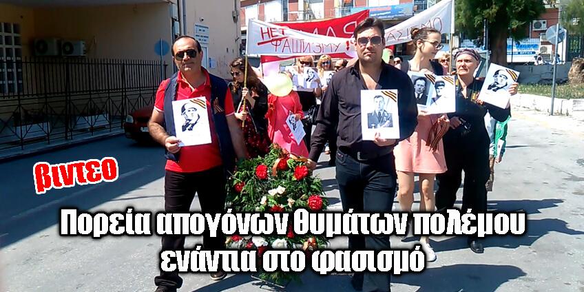 poreia-enantia-sto-fasismo1