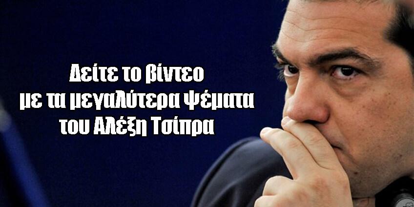 ta-psemata-tsipra