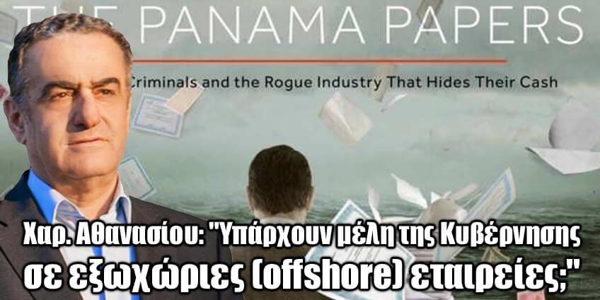 athanasiou-offshore