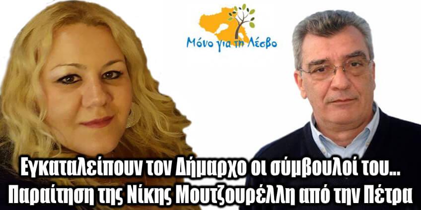 galinos-moutzoureli