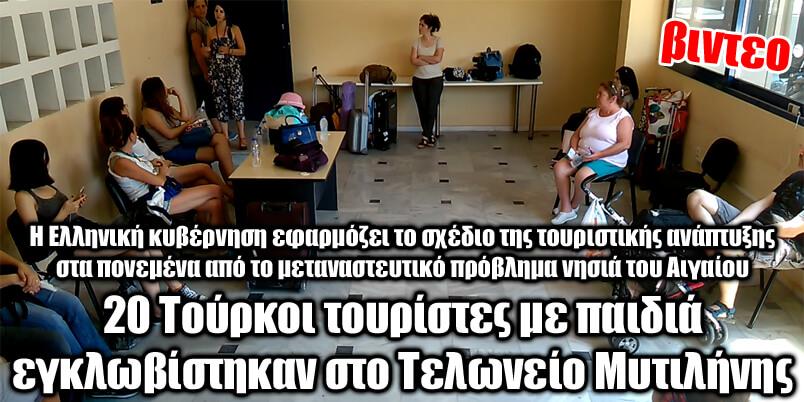 tourkoi-touristes-teloneio-