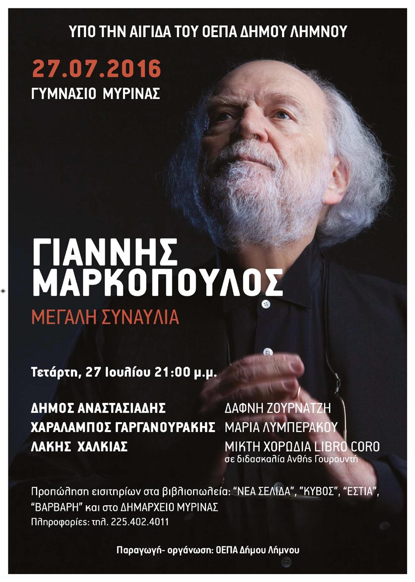 markopoulos-limnos-1