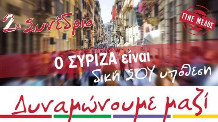 2o-synedrio
