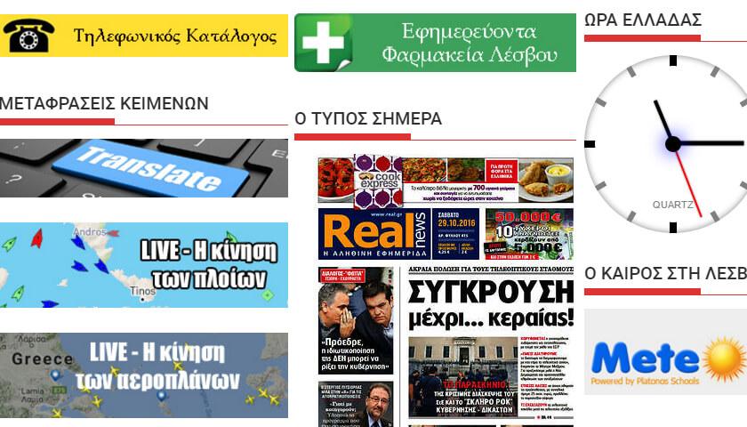 lesvosnews-enotites