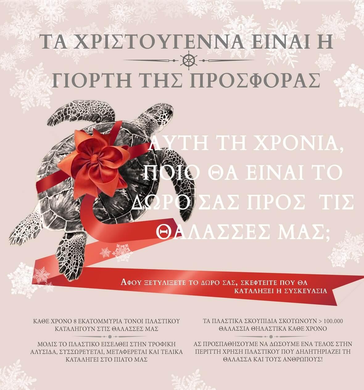 christmas_card_greek