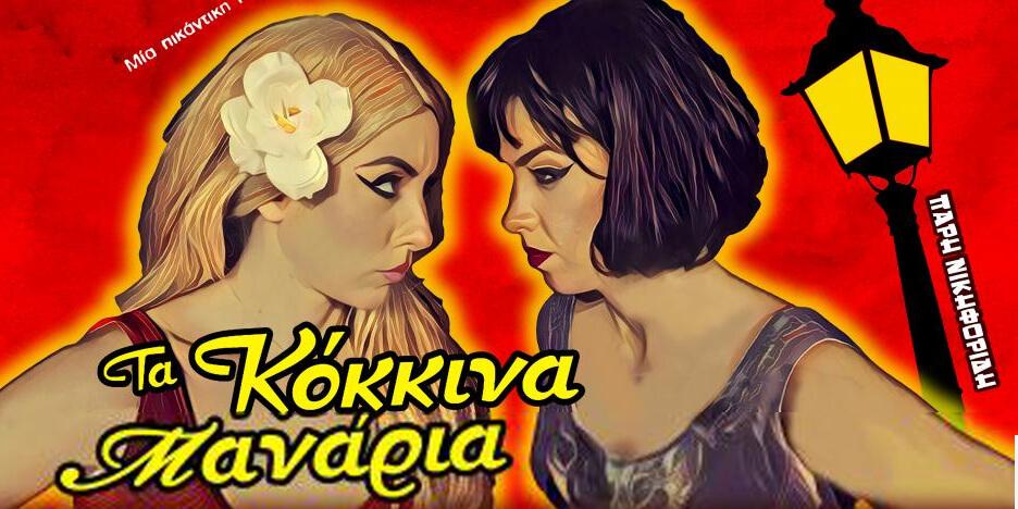 kokkina-manaria
