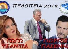 Ο Παναγιώτης Ψωμιάδης θα τραγουδήσει στις 12 Ιουνίου στα «Πελόπεια 2018» (ΒΙΝΤΕΟ)
