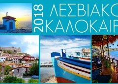 """Έρχεται το καλύτερο πρόγραμμα για το «Λεσβιακό Καλοκαίρι 2018"""" – Διαβάστε όλες τις εκδηλώσεις"""