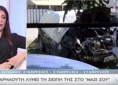 Συγκλονιστική περιγραφή από τη Μίνα Αρναούτη για τις ώρες που σκοτώθηκε ο Παντελής Παντελίδης (ΒΙΝΤΕΟ)