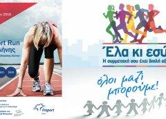 «Όλοι μαζί μπορούμε» – Σάββατο 30 Μαρτίου 2019 στις 11:00 αγώνας δρόμου«Fraport GreeceMytileneAirport Run»