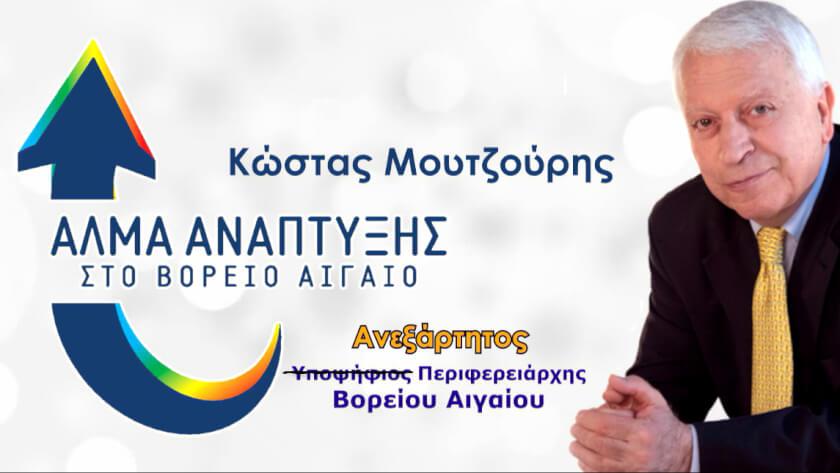 Ο λαός του Βορείου Αιγαίου μίλησε… Νέος Περιφερειάρχης ο Κώστας Μουτζούρης !!!