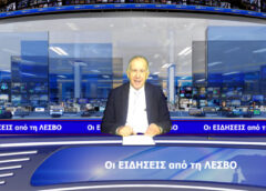 """Δελτίο ειδήσεων 14/10 με τα νέα της Λέσβου από το κανάλι του Αιγαίου """"ΠΑΤΡΙΔΑ"""" με τον Γιάννη Συνάνη (ΒΙΝΤΕΟ)"""