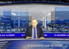 """Δελτίο ειδήσεων 13/10 με τα νέα της Λέσβου από το κανάλι του Αιγαίου """"ΠΑΤΡΙΔΑ"""" με τον Γιάννη Συνάνη (ΒΙΝΤΕΟ)"""